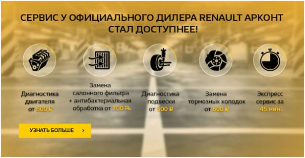 Доступный сервис в RENAULT