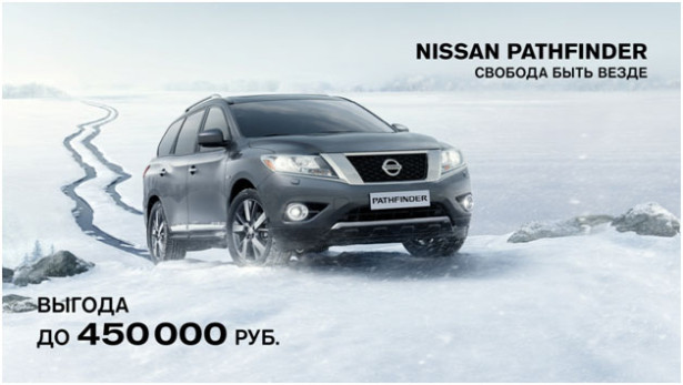 Nissan Pathfinder с выгодой до 450 000 рублей