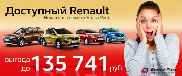 Новая программа от Renault Волга-Раст