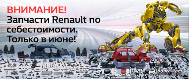 Оригинальные запчасти Renault в Волга-Раст по себестоимости