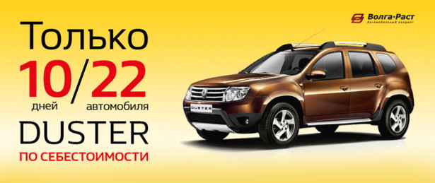 Renault Duster по себестоимости