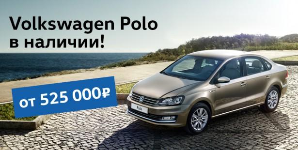 VW-Polo_май_1
