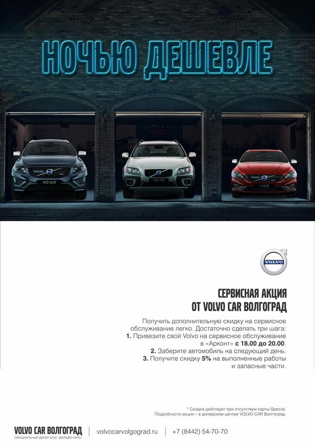 Volvo Car Волгоград Ночью дешевле