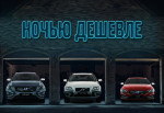 Volvo Car Волгоград: Ночью дешевле!