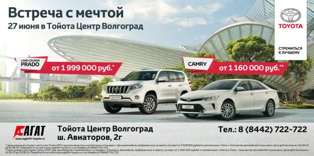 Встреча с мечтой в Тойота Центр Волгоград