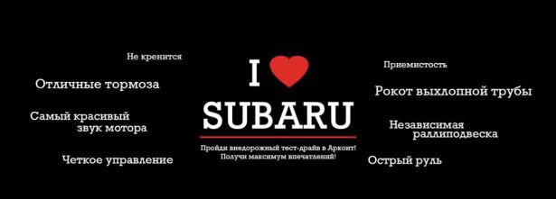 За что любят Subaru