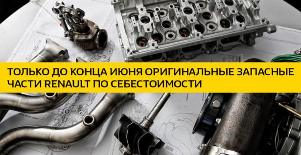 запасные части Renault