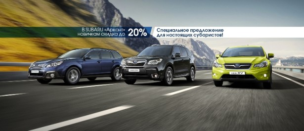 Акция распространяется на владельцев Subaru