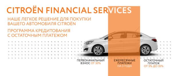 Кредит с остаточным платежом от Citroёn 1