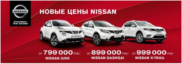 Новые цены на кросcоверы NISSAN