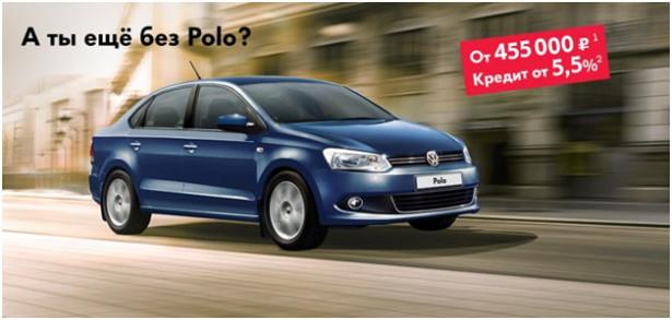 Специальное предложение на Volkswagen Polo в Арконт