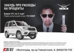 Новый УАЗ Патриот в кредит по программе «0% на 3 года*»!