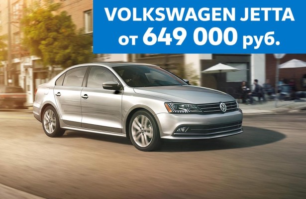 Volkswagen Jetta от 649 000 рублей