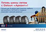 Готовь шины летом с Datsun «Арконт»!