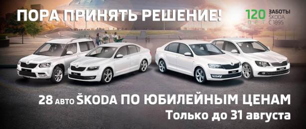 28 новых автомобилей  SKODA