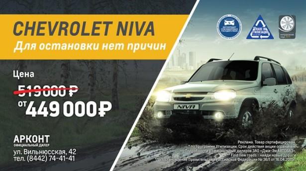 Chevrolet NIVA с выгодой 70 000 рублей