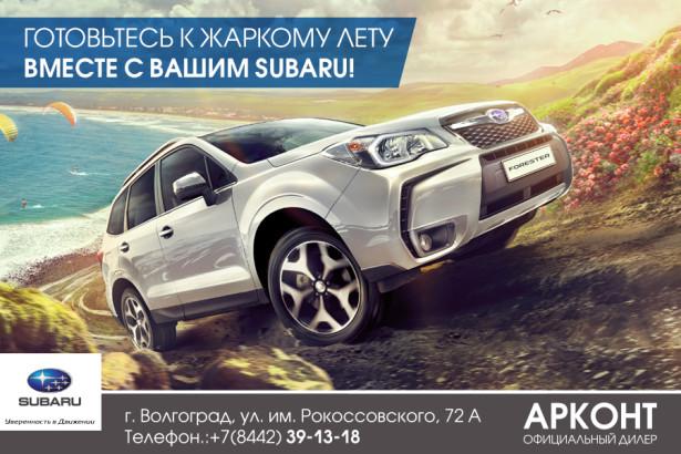 Готовьтесь к жаркому августу вместе с Вашим Subaru