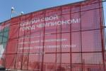 Лига чемпионов Nissan в Волгограде Фото 28