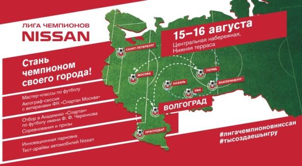 Nissan_Liga_v_novosti