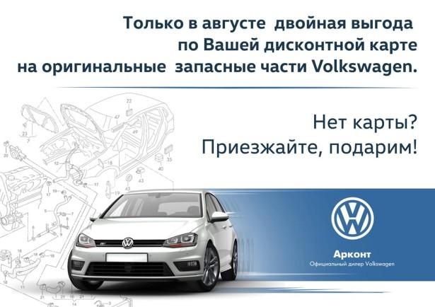 Оригинальные запчасти Volkswagen с выгодой