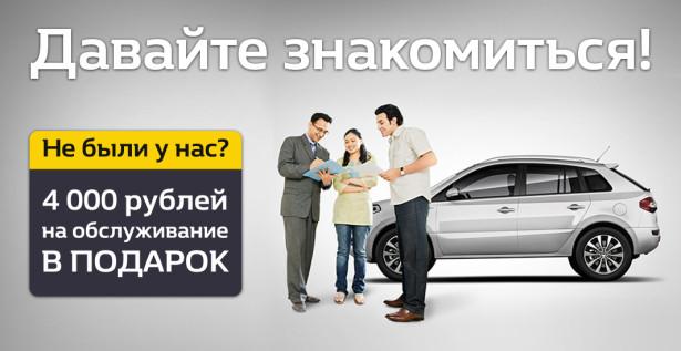 Акция Арконт Renault