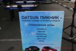 Datsun за таланты в Волгограде Фото 24