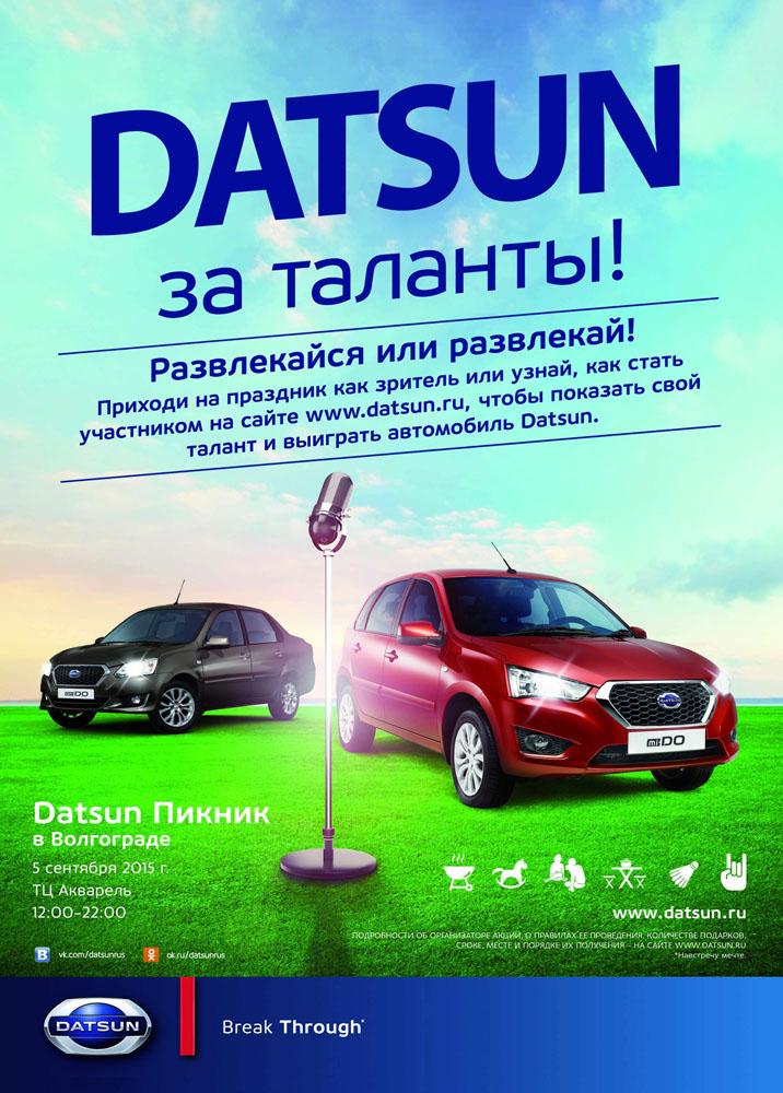 Datsun за таланты