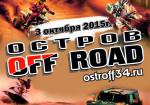 Фестиваль технических видов спорта на Волге- «Остров OFF/Road» - 3 октября