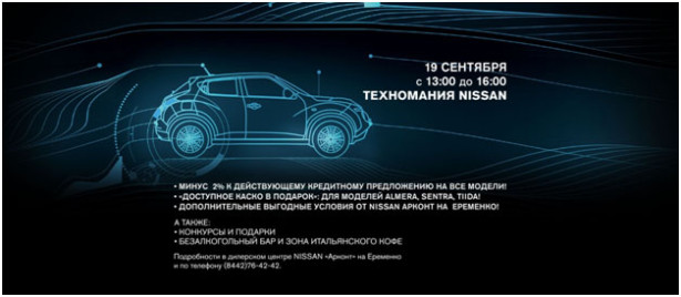 Техномания в NISSAN Арконт на Еременко