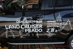 Toyota Hilux 2015 и Land Cruiser Prado Агат Фото 03