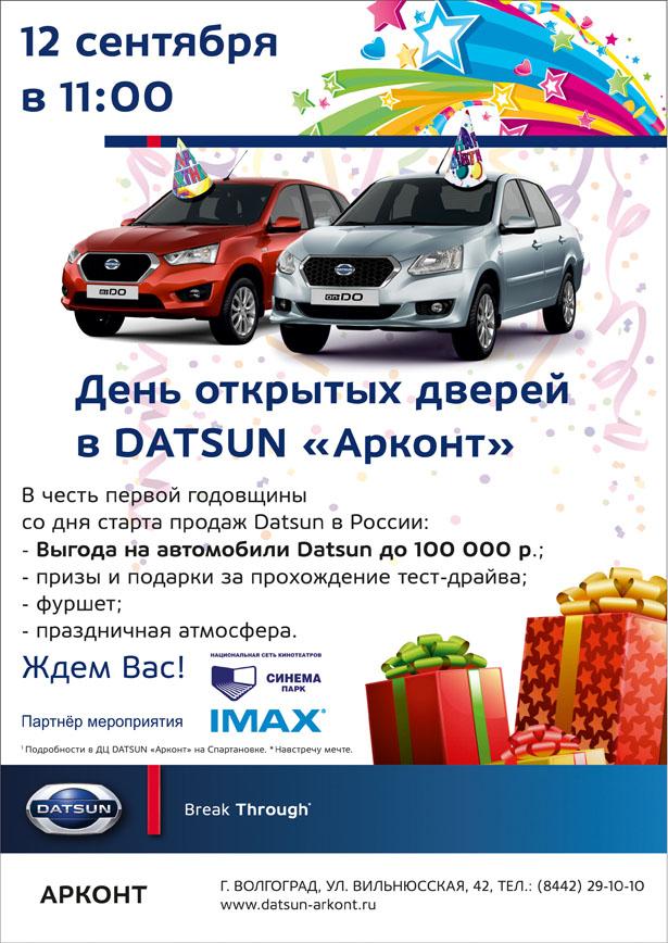 Ваш новенький Datsun