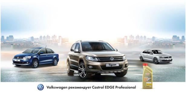 Volkswagen Арконт рекомендует Castrol