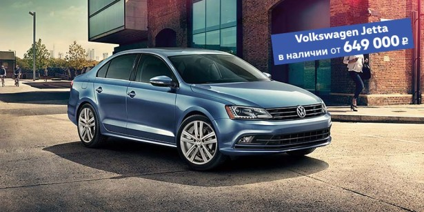 Volkswagen  Jetta от 649 000