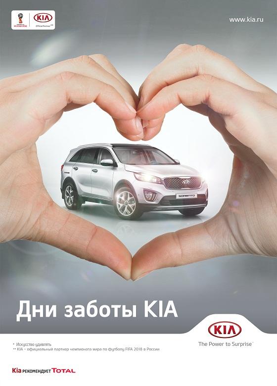 kia_a5_front_07_09_15_flatten