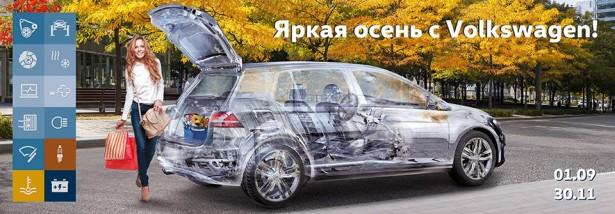 яркая осень Volkswagen