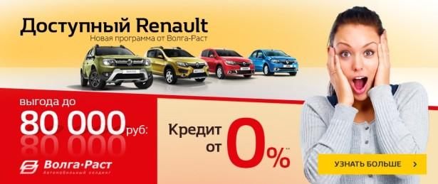 Доступный Renault
