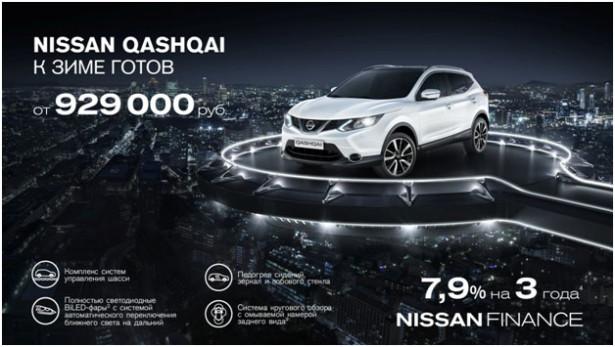 Nissan Qashqai от 929 000 рублей в январе