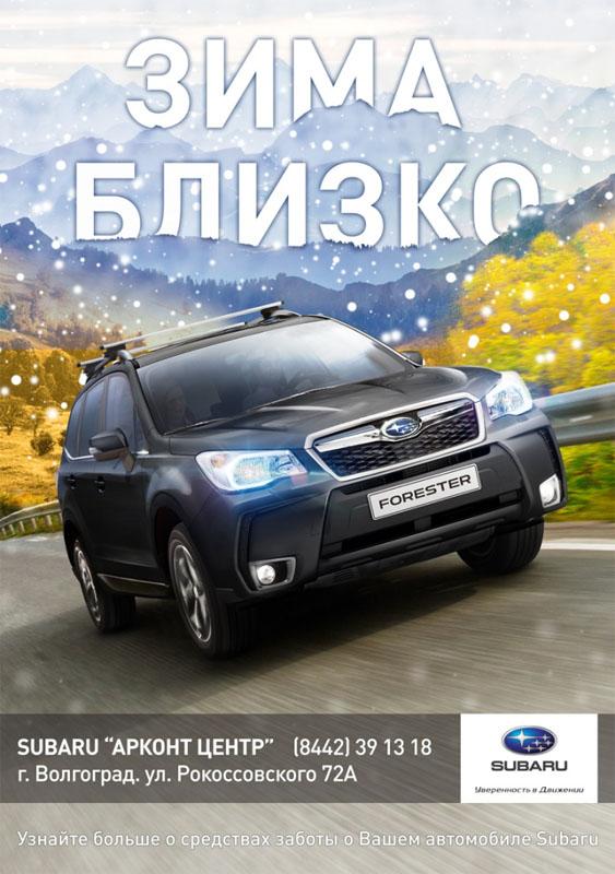 Позаботьтесь о своем Subaru