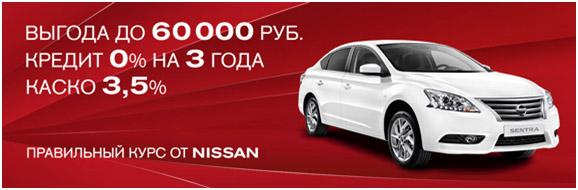 Ваш Nissan Sentra