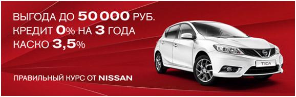Ваш Nissan Tiida