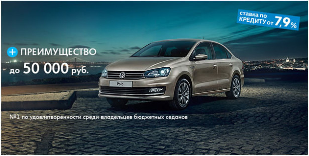 Volkswagen Polo от 474 900 рублей только