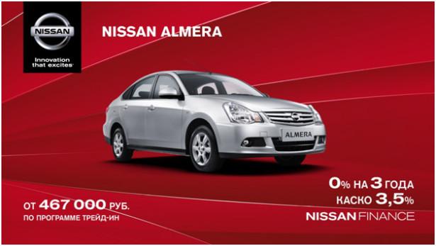 Выгодное предложение октября на Nissan Almera