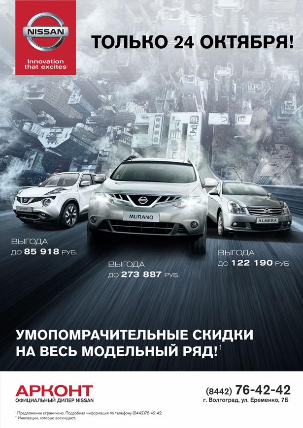 скидки Nissan