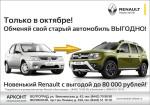 Новенький Renault с выгодой до 80 000 рублей!