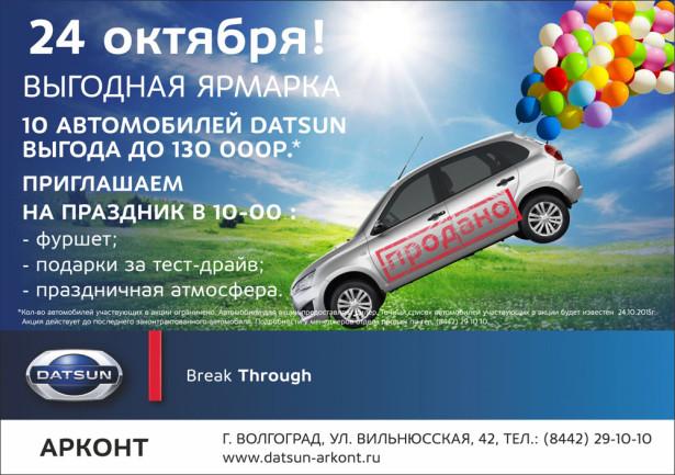 выгода до 130 000 рублей на автомобили Datsun