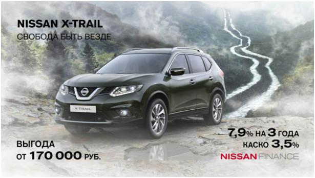 Nissan X-TRAIL с выгодой