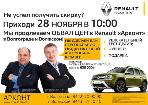 Renault в Арконт  по самым низким ценам