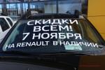 Renault в Арконт скидки 2015 Фото 03