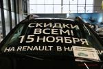 Скидки Renault Арконт в Волжском Фото 2015 - 07