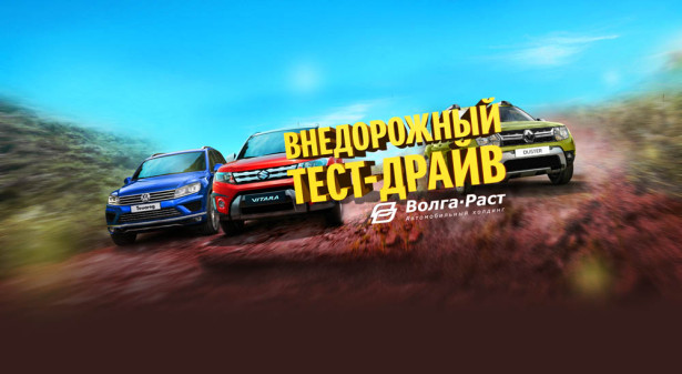 Волга-Раст внедорожный тест-драйв